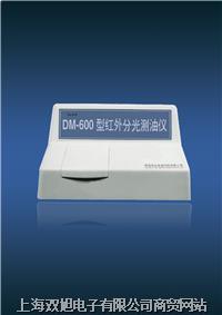 DM-600型红外分光测油仪