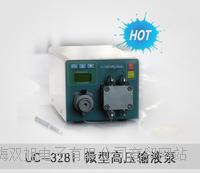 UC-3281 微型高压输液泵(10mL/50mL) UC3281