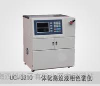 UC-3210 一体化高效?#21512;?#33394;谱仪 UC3210