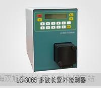 LC-3065 微型多波长紫外检测器