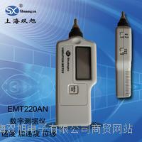 EMT-220AN数字式测振仪