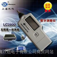 LC2600轴承测振仪LC-2600