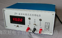 ZY-B型传感器专用双路直流稳压电源
