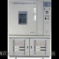 DEVR-H3 高温高湿反偏老化系统 DEVRH3 DEVRH3