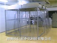 洁净工作棚,洁净棚,无尘棚,净化棚  JXN02103