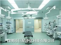 手术室净化工程,手术室净化室,手术室无尘室 巨星净化