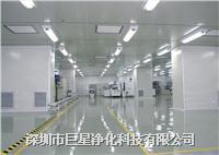 电路板厂净化工程,PCB板净化车间,PCB板无尘室 无尘车间