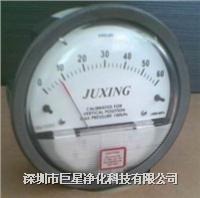 无尘室空气压差表 JUXING