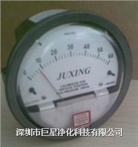 指针式压差表 JUXING2000