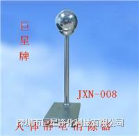 释放人体静电球 JXN-008