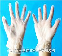 PVC手套 巨星净化