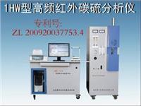 红外碳硫分析仪1HW型 1HW