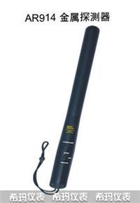 手持式金属探测器 AR914