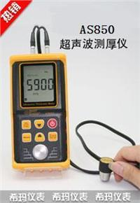 超声波测厚仪 AS850