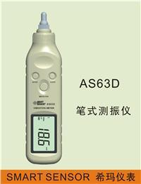 AS63D笔式测振仪