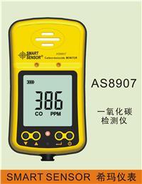 AS8907一氧化碳检测仪