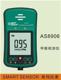 AS8906甲醛检测仪