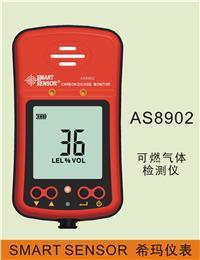 AS8902气体检测仪