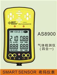 AS8900气体检测仪