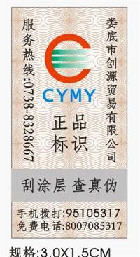 易碎纸防伪标识、产品封口贴防伪 06-88315com
