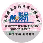 药品防伪、保健品防伪、食品防伪、食品标签 12-88315com