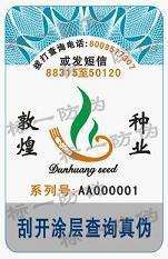 种子等农产品防伪标贴、种子防伪 16-88315com