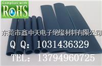 生产宝兰色热缩管.深蓝色热缩套管,绳带接头专用热缩材料 0.6~230MM