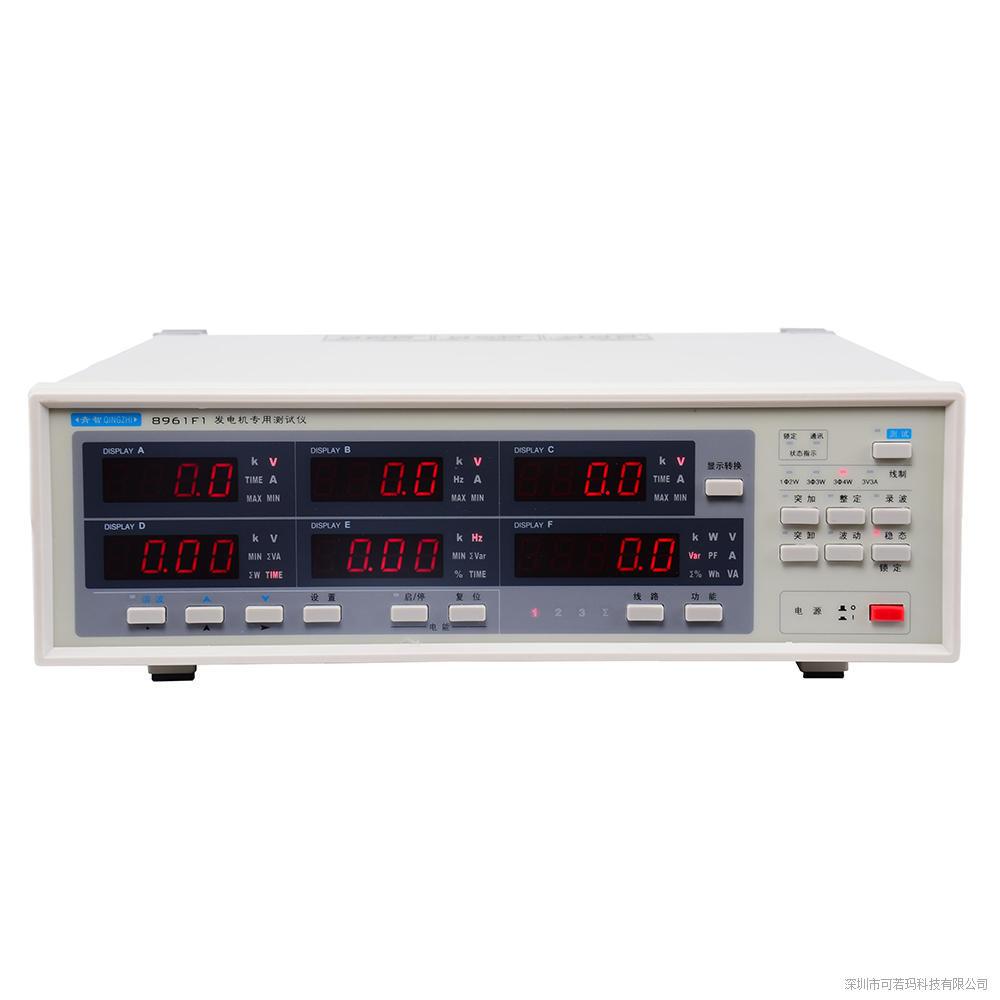 青岛青智8961F1发电机专用测试仪