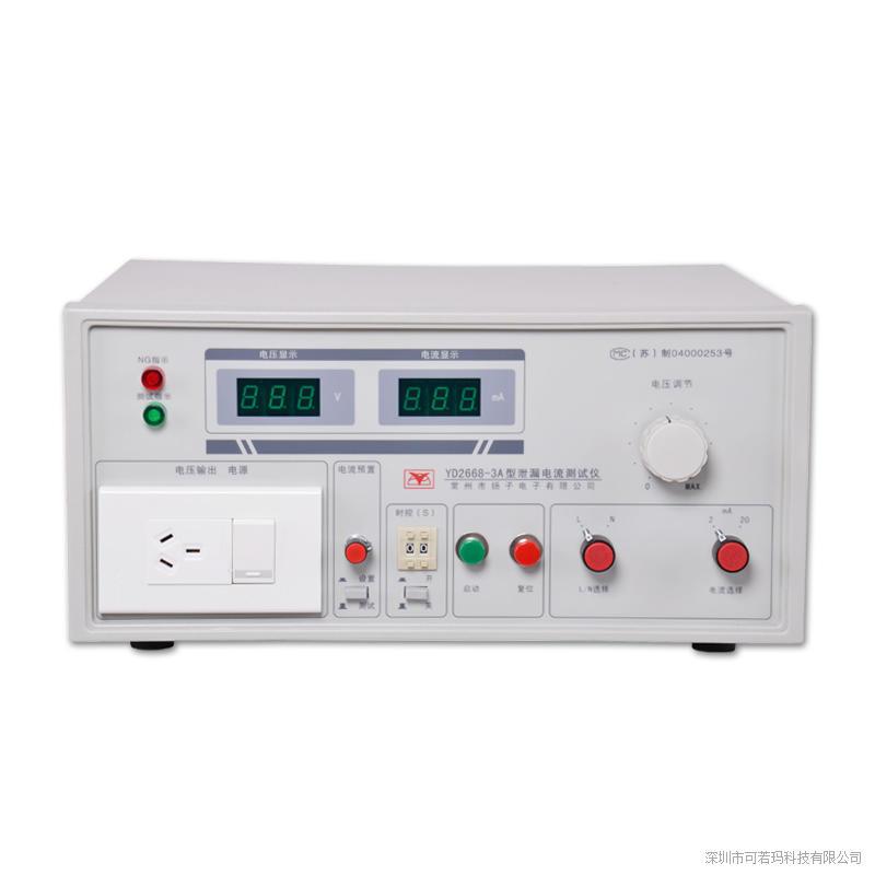 常州扬子 YD2668-3A泄漏电流测试仪