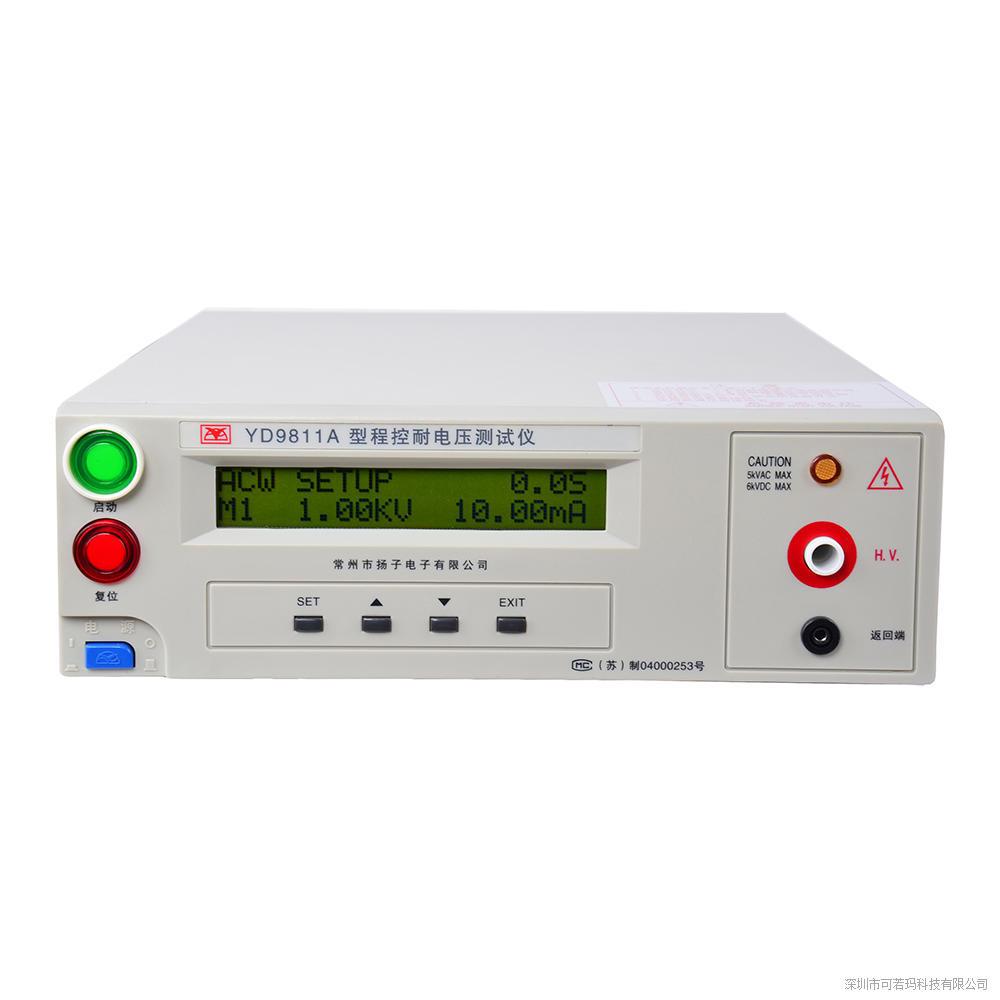 常州扬子 YD9811程控耐压测试仪