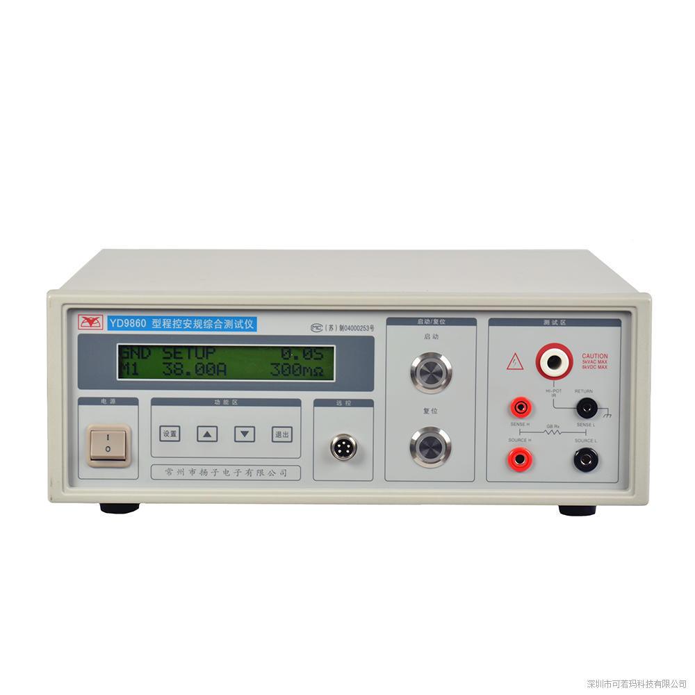 常州扬子 YD9860型程控安规综合测试仪