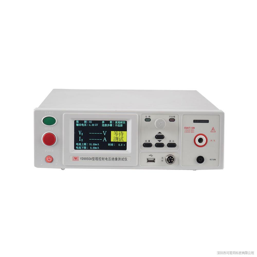 常州扬子 YD9950A 耐压绝缘测试仪