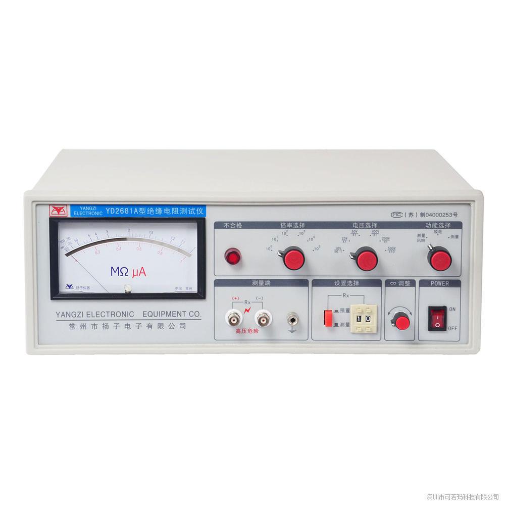 常州扬子 YD2681A绝缘电阻测试仪
