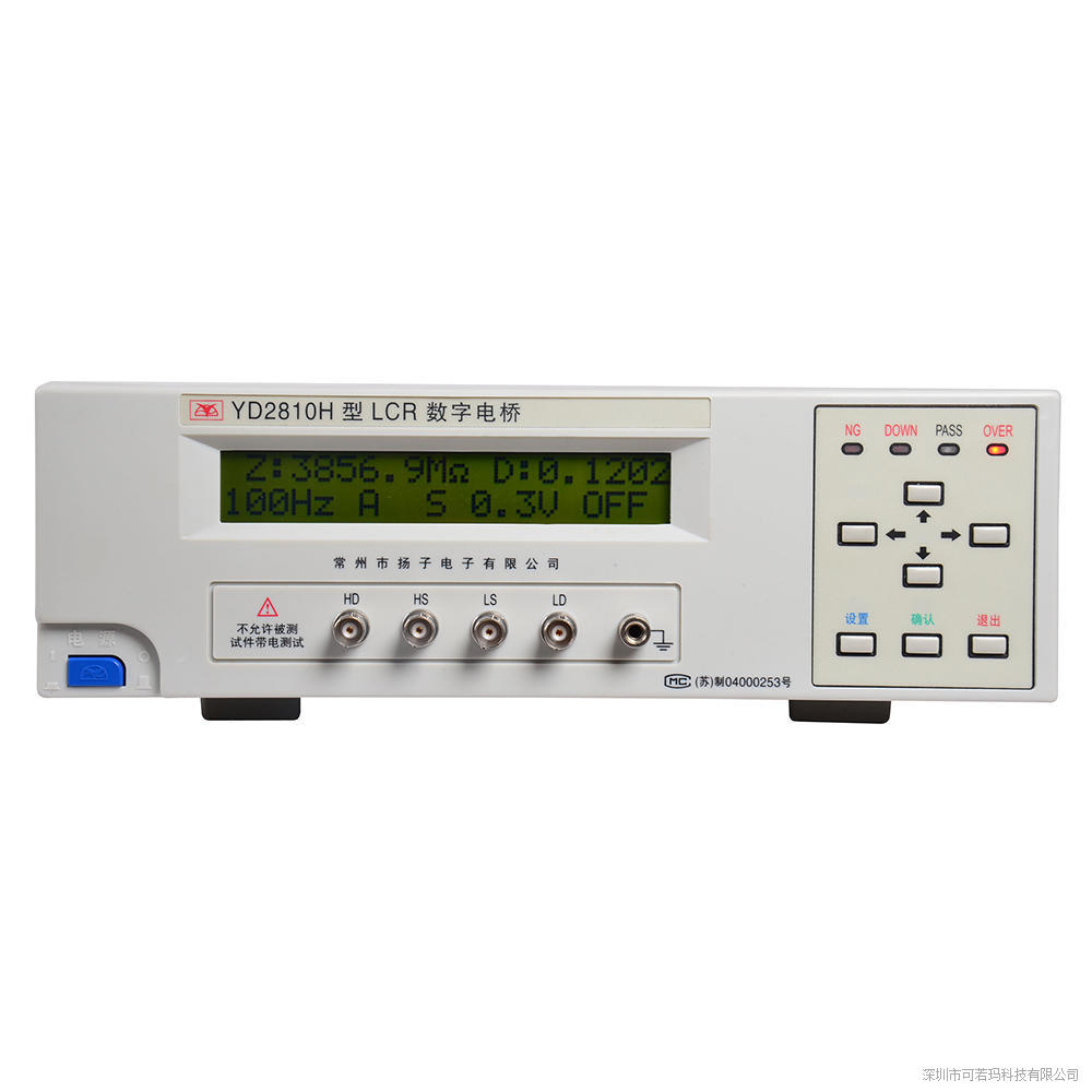 常州扬子 YD2810H型LCR数字电桥