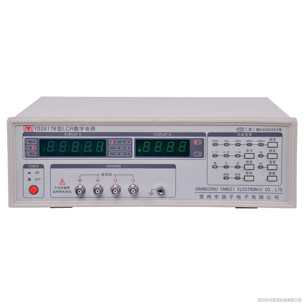 常州扬子 YD2817B型精密LCR数字电桥