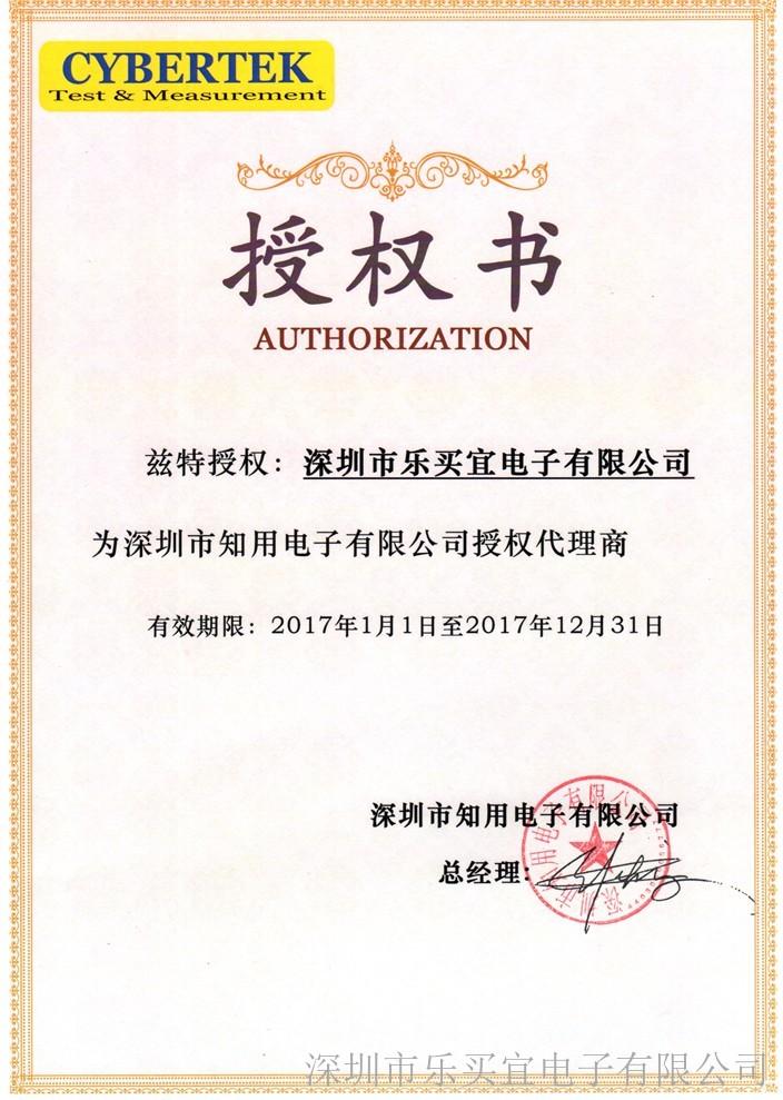 深圳知用电子代理证书