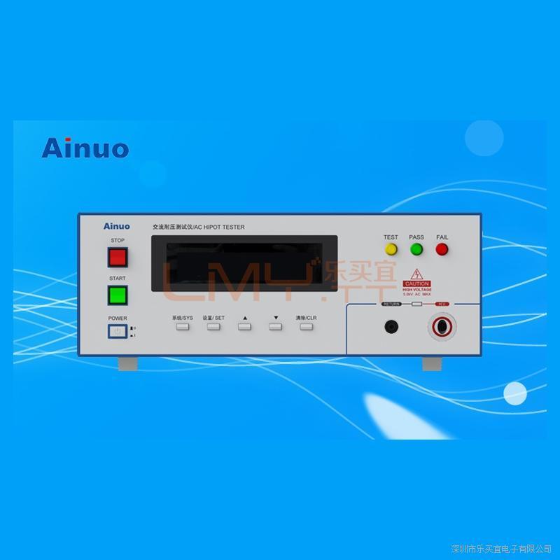 青岛艾诺Ainuo AN9632M/AN9602M 200mA耐压测试仪