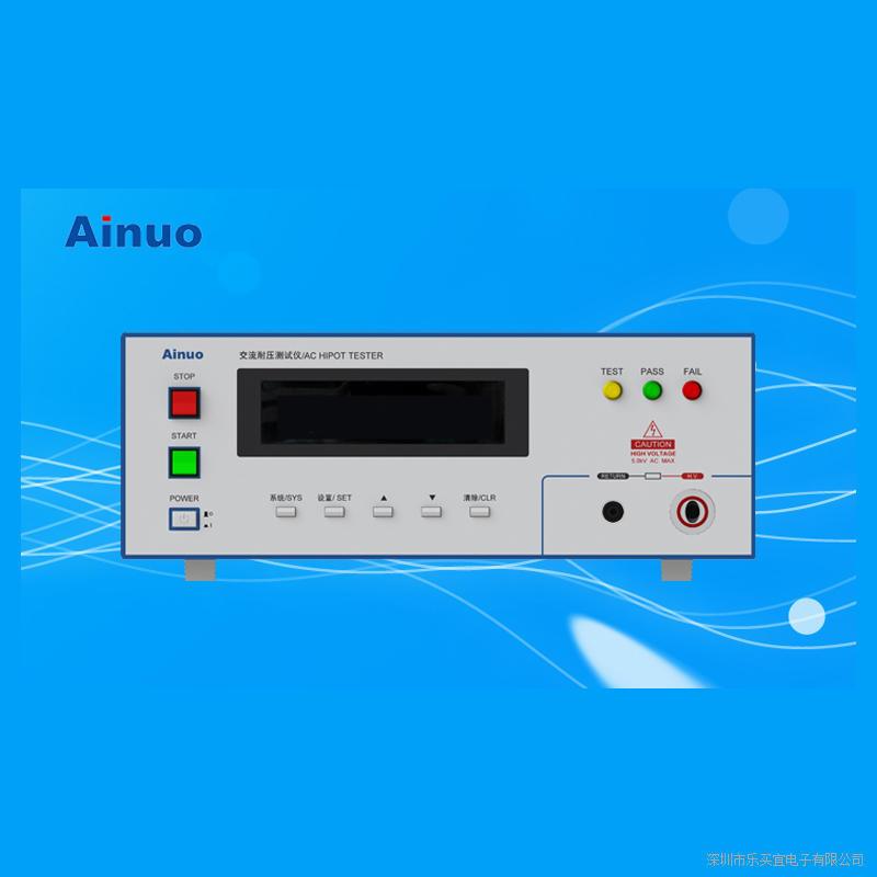 AN9632X(AN9632XW)交流耐压绝缘测试仪