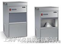 沪沁牌雪花制冰机|颗粒制冰机|生物制冰机|小型雪花制冰机|实验室制冰机|上海雪花机 |HQ-50