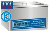 超声波清洗器KQ-700VDV三频 KQ-700VDV