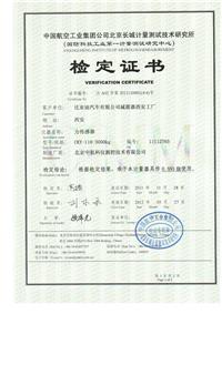 国防科工委出具的力传感器合格证书
