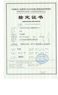 国防科工委出具的传感器合格证书