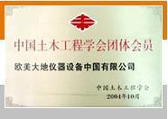 中國土木工程學會團體會員