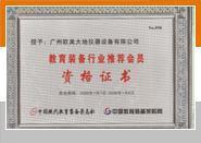 教育裝備行業推薦會員資格證書