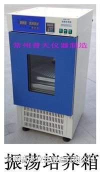 振荡培养箱 ZHP-100