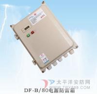 DF-B/80电源防雷箱