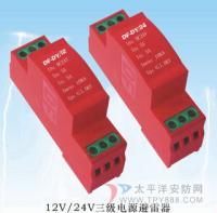 12V/24V三级电源避雷器