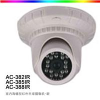 室内海螺型红外半球摄像机 AC-382IR
