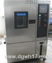 深圳恒温恒湿试验箱 WHTH-80L-60-880