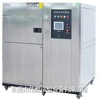 高低温冲击箱厂家 150L/250L/300L/480L/560L